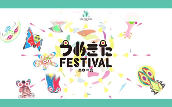 第23回「うめきたフェスティバル2016」