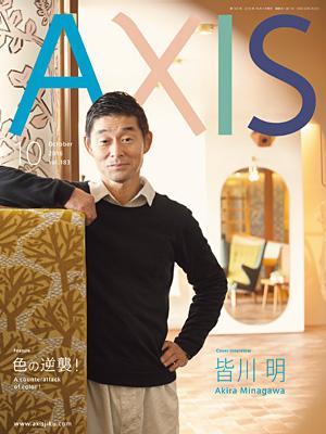AXIS183号は9月1日発売です。