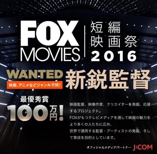 「FOXムービー 短編映画祭 2016」作品募集中