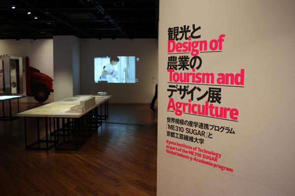京都工芸繊維大学「観光と農業のデザイン展」に見る、グローバルな産学連携プログラムとは