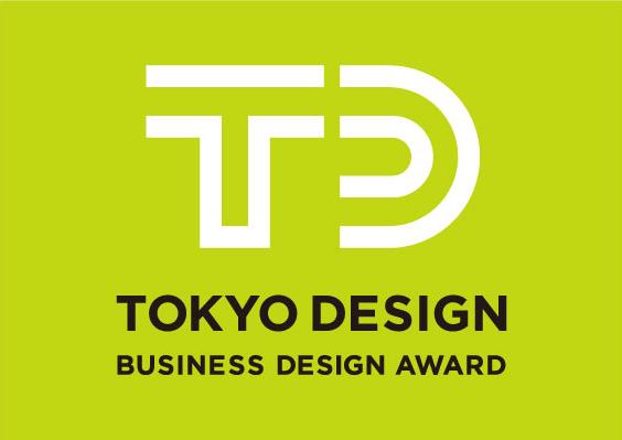 「2016年度 東京ビジネスデザインアワード」デザイン提案募集
