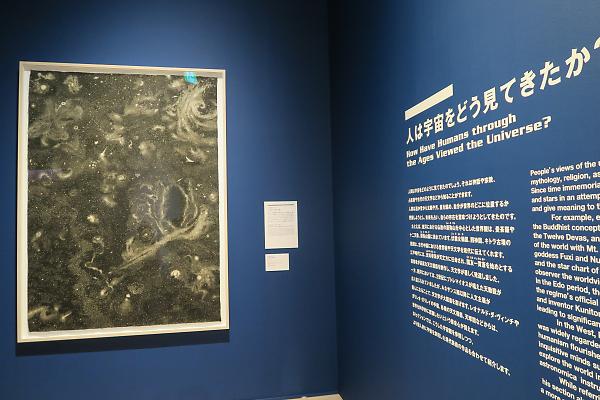 人は宇宙をどう見てきたかーー「宇宙と芸術展」