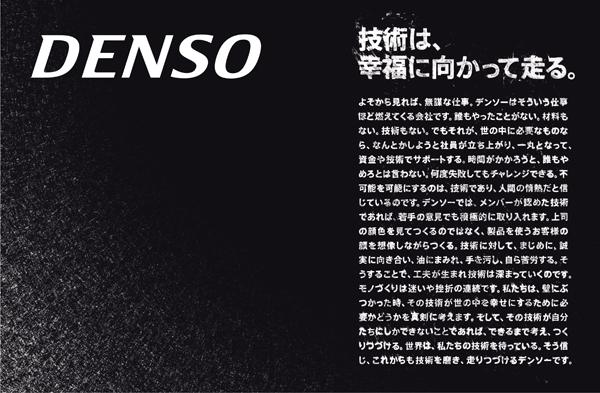 デンソーデザイン部 シリーズ広告コンセプト/後編「ART AND TECHNOLOGY」