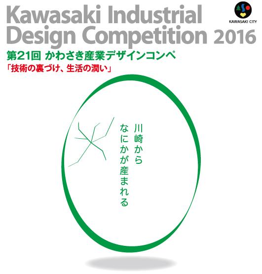 第21回 かわさき産業デザインコンペ2016 作品募集