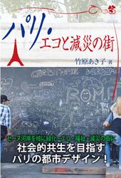 新刊案内『パリ・エコと減災の街』竹原あき子 著
