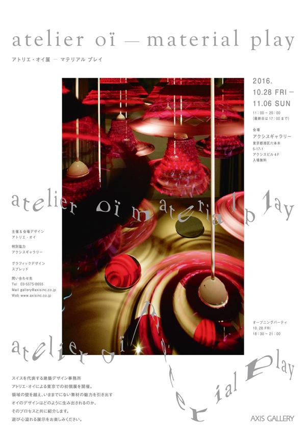 【開催終了】「アトリエ・オイ展 — マテリアル プレイ」、AXISギャラリーで10月28日(金)スタート