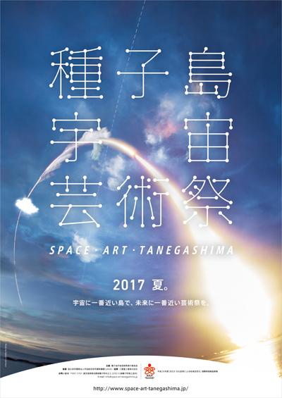 今年の夏休みは宇宙とコラボレーション!? 種子島で宇宙芸術祭が開催