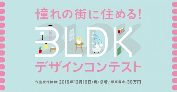 憧れの街に住める! 3LDKデザインコンテスト 作品募集中