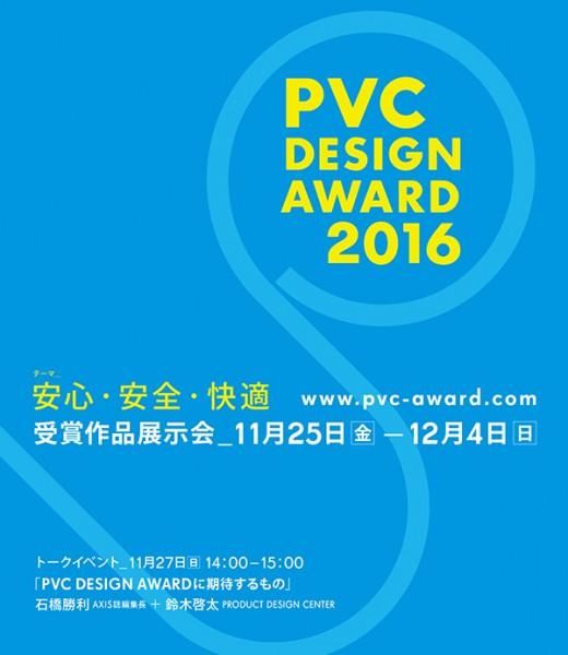 「PVC Design Award 2016 展 & トークイベント」開催