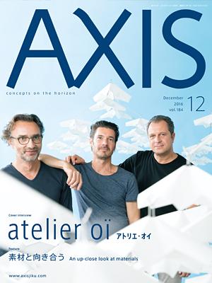 AXIS184号は11月1日発売です。今号はかみの工作所&三澤 遥さんによる「Paper Construction」も付いて…