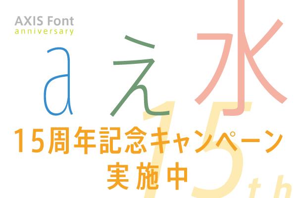 AXISフォント15周年キャンペーンは11月末までです。