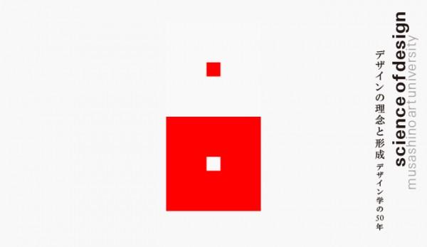 東京ミッドタウン・デザインハブ 第62回企画展「デザインの理念と形成:デザイン学の50年」開催