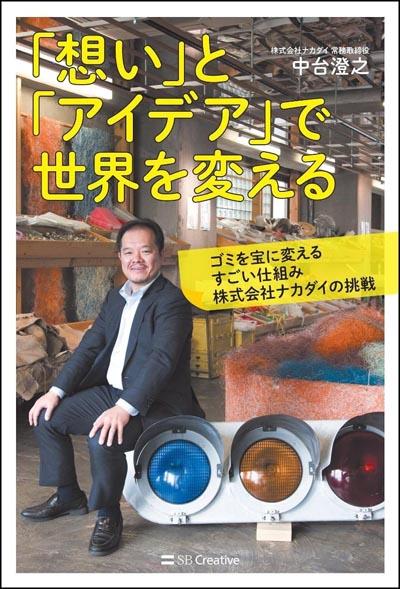 第38回「東京2020オリンピック・パラリンピックへの提言」