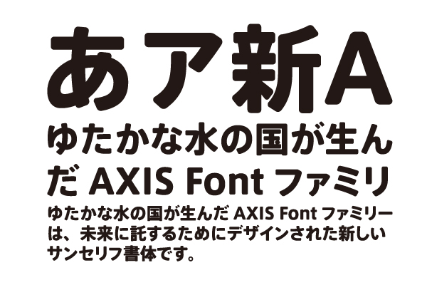 "AXISフォントファミリー初の""角丸""。「AXIS ラウンド50」発売です。"