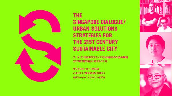 WOHAらによるトーク「21世紀のサスティナブルな都市のための戦略」、明日21日(火)18:00-19:30にライブ配信