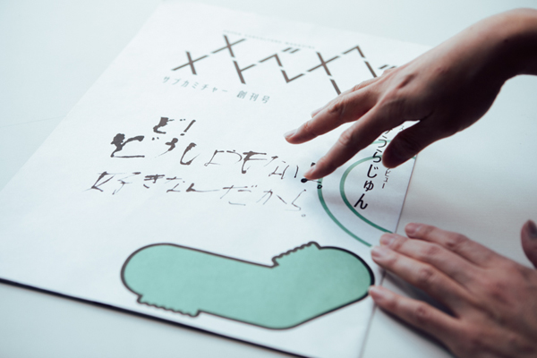 第10回 日本デザインセンター・荒井康豪さん「サブカルチャー的なスタンスで面白がる」