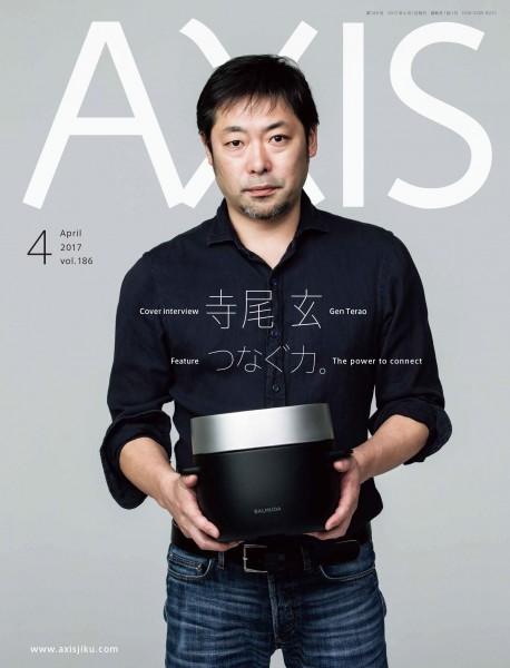 AXIS186号は3月1日発売。表紙に登場いただくのはバルミューダ代表の寺尾 玄さんです。