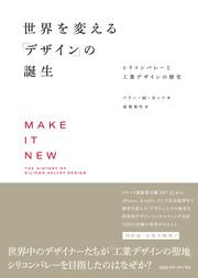 新刊案内 「世界を変える『デザイン』の誕生 シリコンバレーと工業デザインの歴史」 バリー・M・カッツ 著