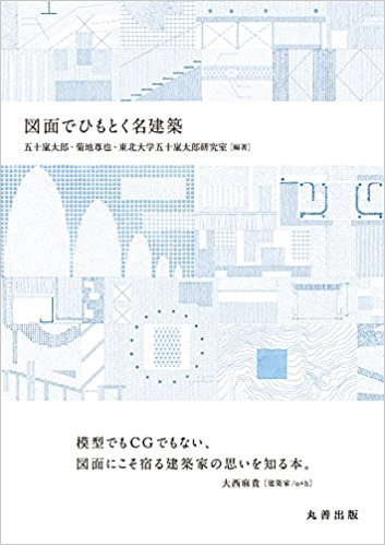 新刊案内「図面でひもとく名建築」五十嵐太郎・菊池尊也 編著