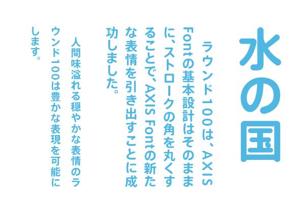 これからの時代の丸ゴシック「 AXIS ラウンド 100」発売