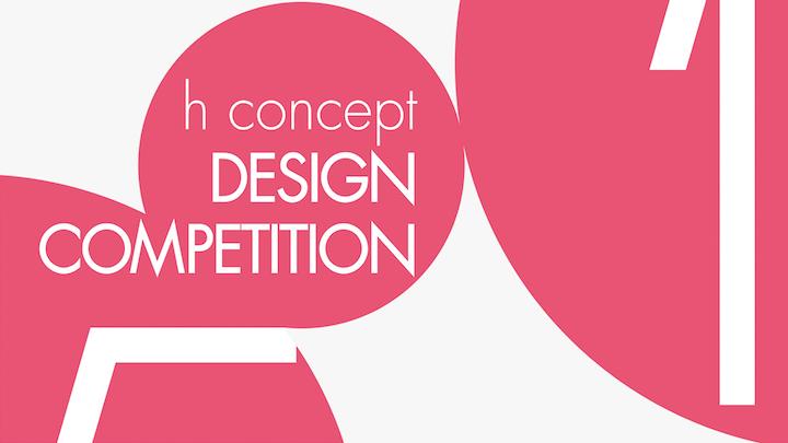 アッシュコンセプト デザインコンペティション 作品募集中