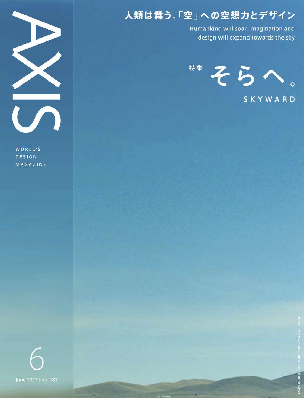 デザイン誌「AXIS」リニューアル号(187号)好評発売中です!