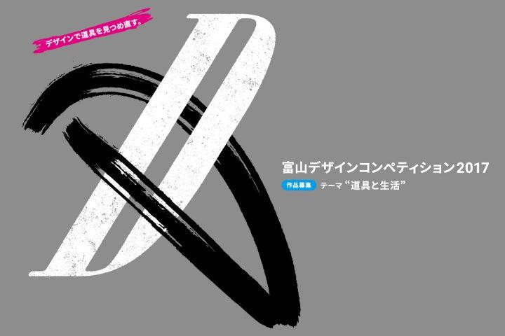 若手デザイナーの登竜門 富山デザインコンペティション2017 作品募集