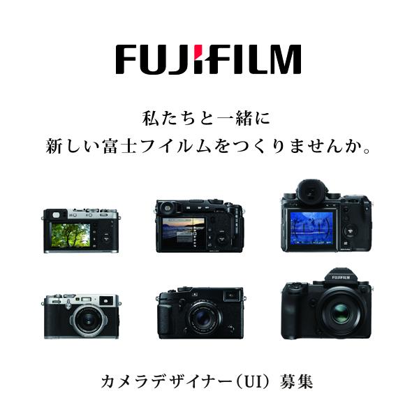 富士フイルム株式会社 デザイナー募集
