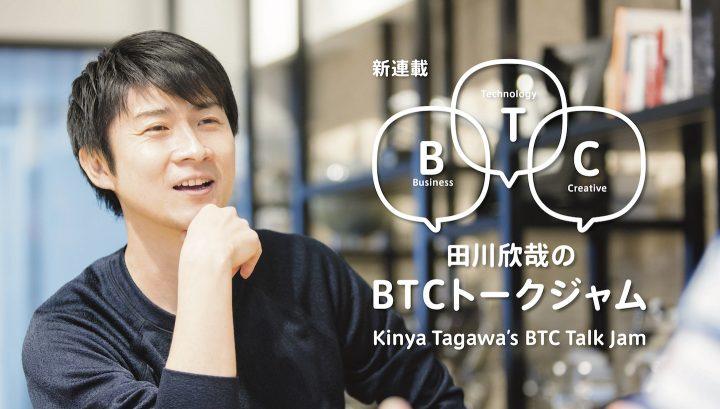 ノーカット音源『田川欣哉の BTC トークジャム』 第 1 回ゲスト:袴田武史さん