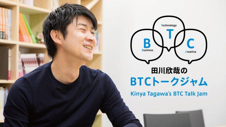 ポッドキャスト『田川欣哉の BTC トークジャム』 第2回ゲスト:佐渡島庸平さん