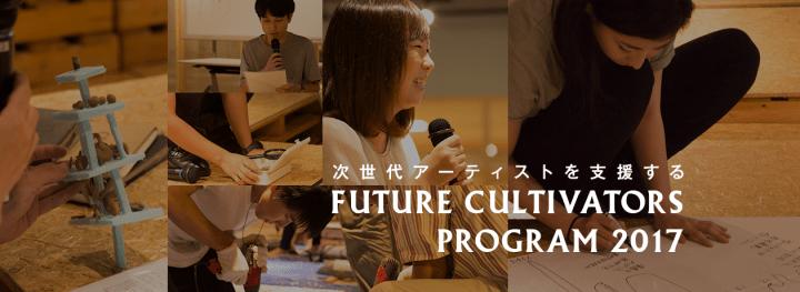 アーティストとして生きていくことを志すあなたへ「FUTURE CULTIVATORS PROGRAM 2017」公募開始