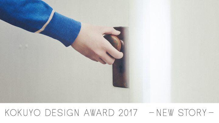 「新しさ」がテーマ 「コクヨデザインアワード2017」作品募集中