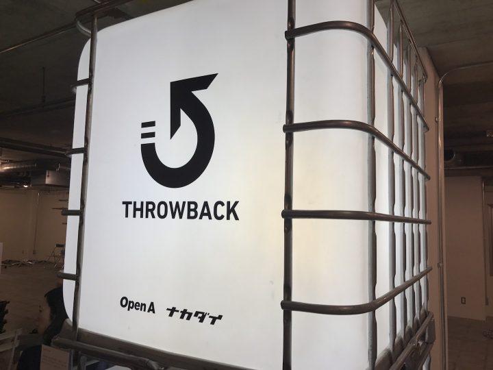 アップサイクルプロジェクト「THROWBACK」が展覧会を開催
