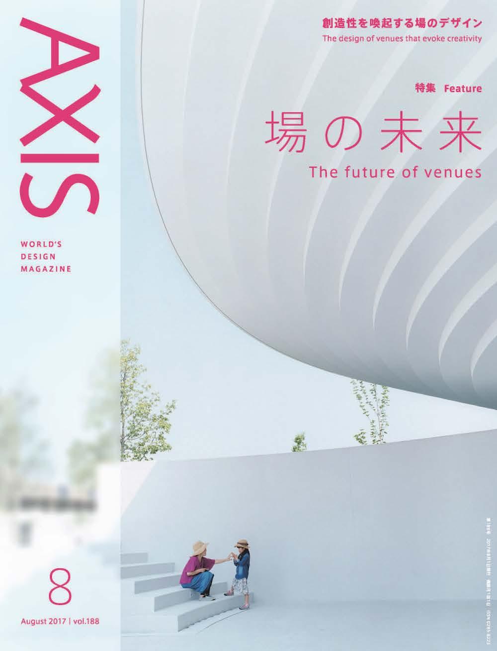 デザイン誌「AXIS」最新号(188号)好評発売中です!