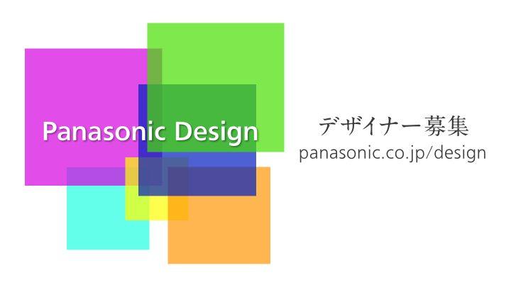 パナソニック デザイナー募集