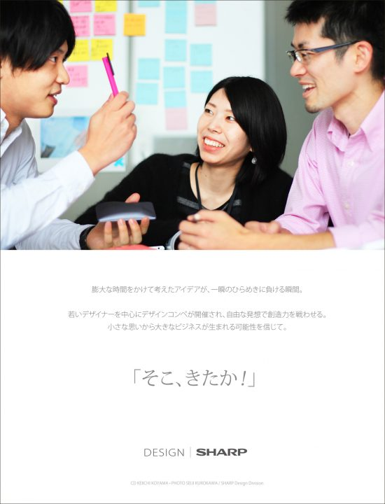 シャープデザイン オリジナル広告シリーズ 「デザイナーあるある」(前編)