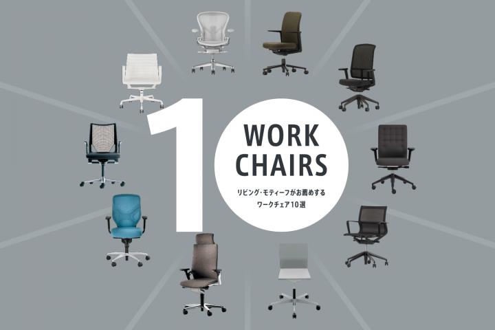 【2017年最新】厳選のオフィスチェア10脚を一度に体験「10 WORK CHAIRS」が東京・六本木で開催中
