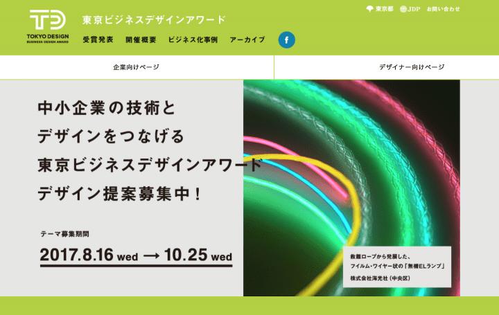 2017年度「東京ビジネスデザインアワード」デザイナーからのデザイン提案募集を開始