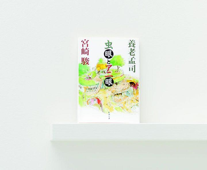 【書評】養老孟司、宮崎駿 著「虫眼とアニ眼」 子どもと虫が現代の自然を物語る