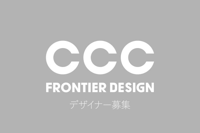 CCC フロンティアデザイン デザイナー募集