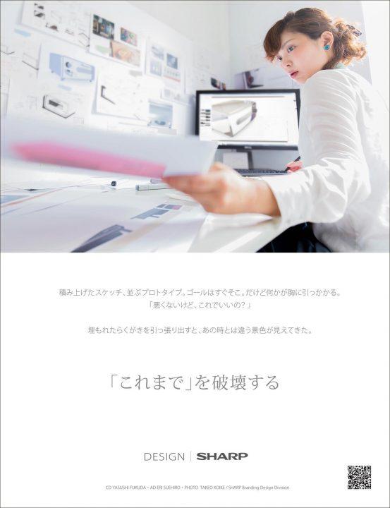 シャープデザイン オリジナル広告シリーズ 「デザイナーあるある」(後編)