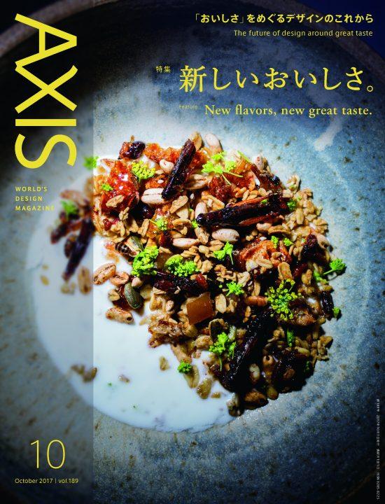 デザイン誌「AXIS」最新号(189号)好評発売中です!