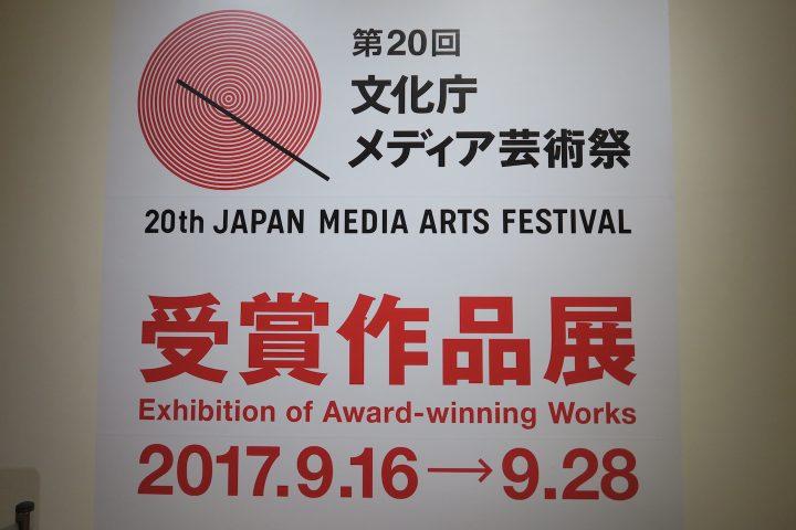 第20回文化庁メディア芸術祭の受賞作品展。拡張しつづけるメディアアートの領域