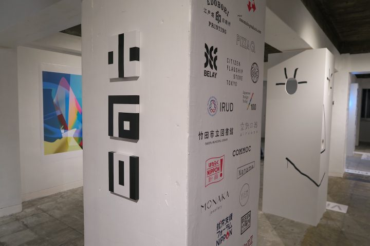 グラフィックデザイナー山野英之「TAKAIYAMA inc.」の初個展。建築に通じるグラフィックデザインとは?