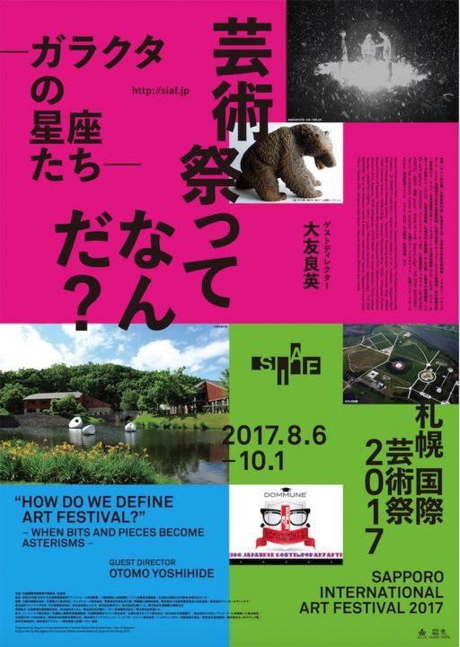 「モノが生きている」越境する芸術と音楽。 SIAF2017レポート(1/4)