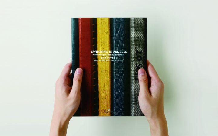 ポスタルコのデザイナー(マイク・エーブルソン+エーブルソン友理)が 1日限りのトークイベントを開催@…