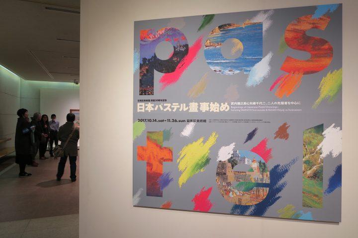 パステルの魅力に突き動かされた画家たち。目黒区美術館「日本パステル畫(が)事始め」展
