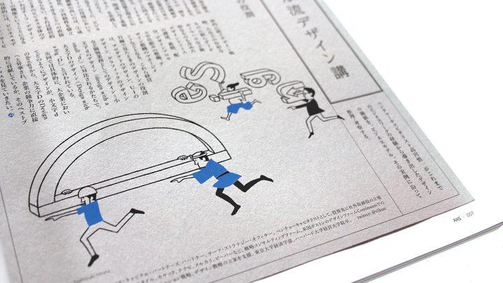 大文字Dのデザイン、その三要件 ーー ベンチャーキャピタリスト・高宮慎一