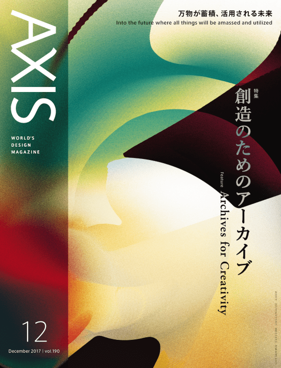 デザイン誌 「AXIS」最新号(190号)好評発売中です!