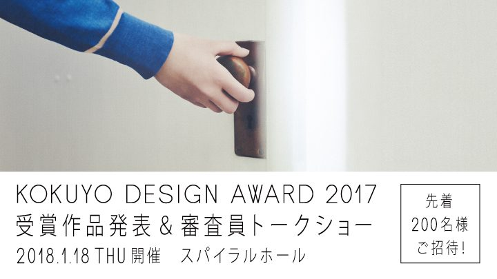 コクヨデザインアワード2017 受賞作品発表&トークショーの開催日が決定 現在参加者募集中【先着200名】
